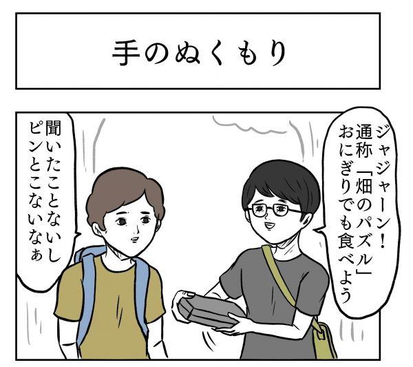 小山コータローさん(@MG_kotaro)の4コマ漫画「手のぬくもり」