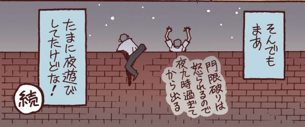 漫画「俺らの社長」前編