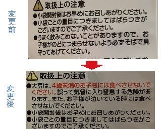 節分の豆の商品に記載されている注意事項の変更前と変更後=でん六提供