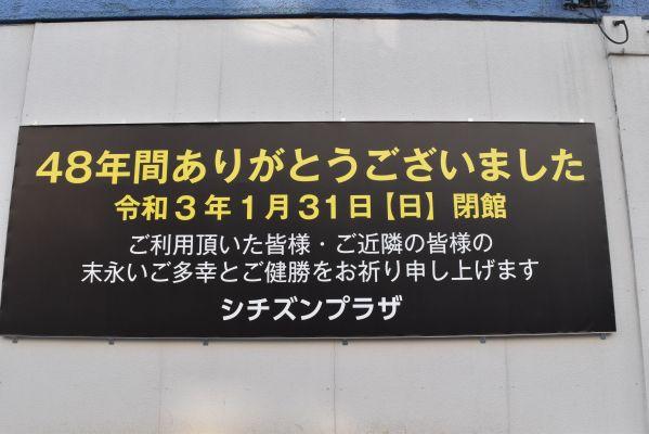 1月31日に閉館するシチズンプラザ。壁面に「48年間ありがとうございました」と記してある
