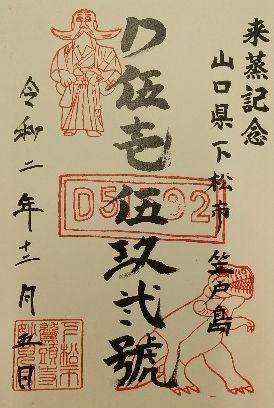 「D51-592号機」の御朱印ならぬ御蒸印。笠戸島に展示されている蒸気機関車(SL)「D51-592号機」の保存に携わる奈良山さんが下松市内の妙見宮鷲頭寺の協力を得て作った