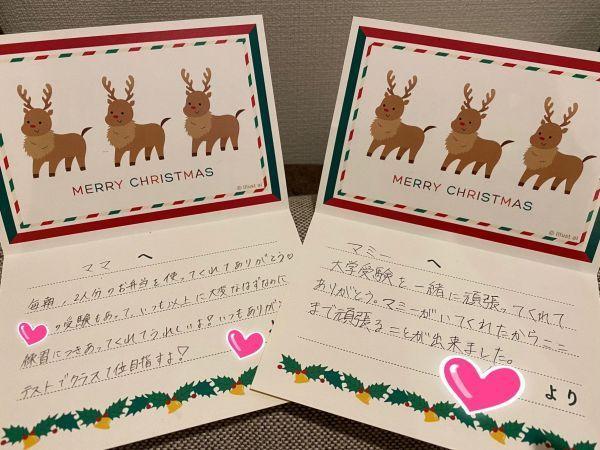 MINAさんが息子・娘からもらったクリスマスカード=本人提供