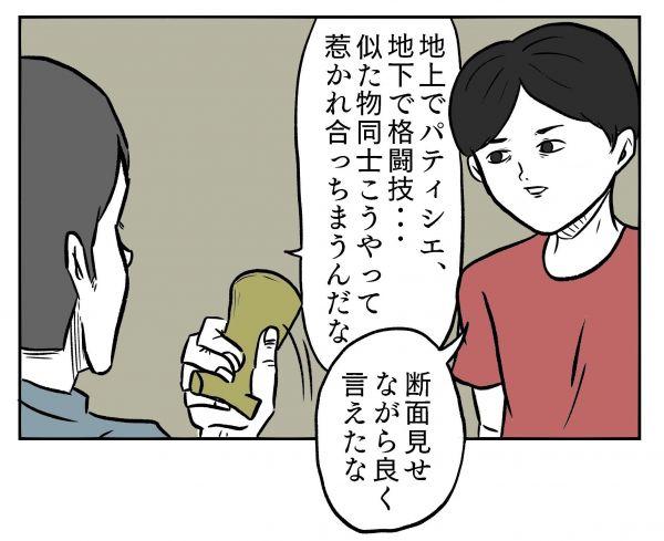 小山コータローさん(@MG_kotaro)の4コマ漫画「コンクリートジャングルベイビー」