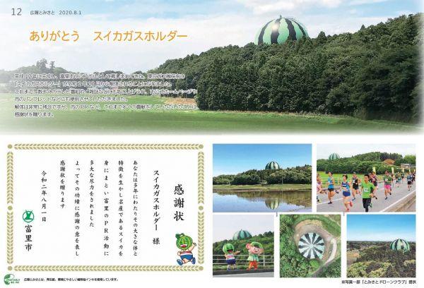 千葉県富里市の広報紙「広報とみさと」2020年8月1日号。表と裏の表紙には、スイカガスホルダーや、市からの感謝状の画像が掲載されている。