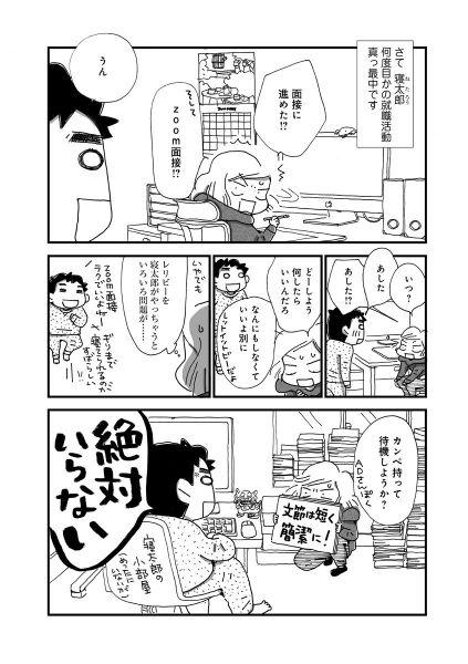 いのうえさきこさんの漫画『私、なんで別れられないんだろう 〜脳が壊れた彼との日々〜』©秋田書店