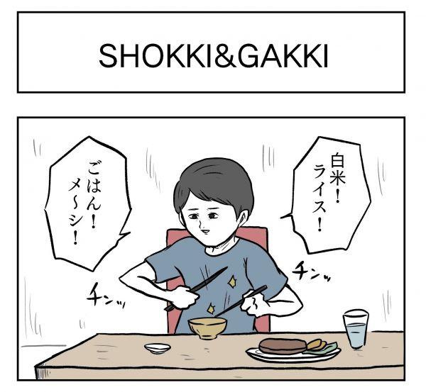 小山コータローさん(@MG_kotaro)の4コマ漫画「SHOKKI&GAKKI」
