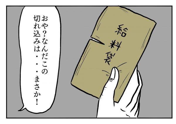 小山コータローさん(@MG_kotaro)の4コマ漫画「熟練の技」