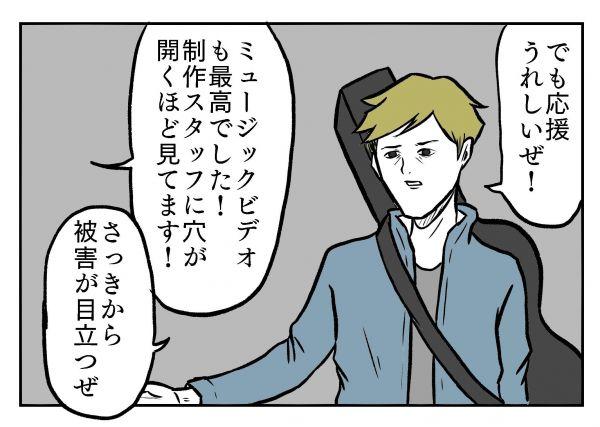 小山コータローさん(@MG_kotaro)の4コマ漫画「RUHODO」