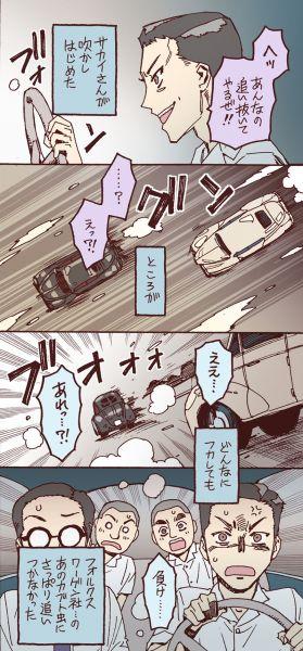 漫画「俺らの社長」後編
