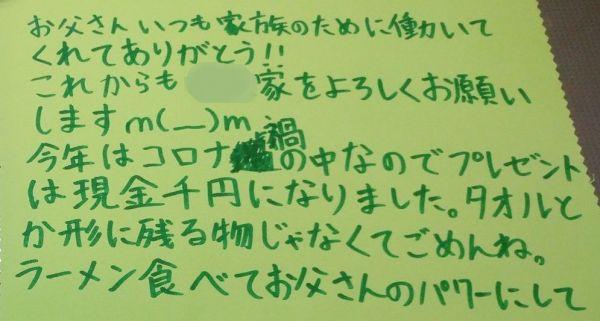 ∴KRU$TY696∴さん(@KFCkrusty)が子どもたちにもらった手紙(写真の一部を加工しています)