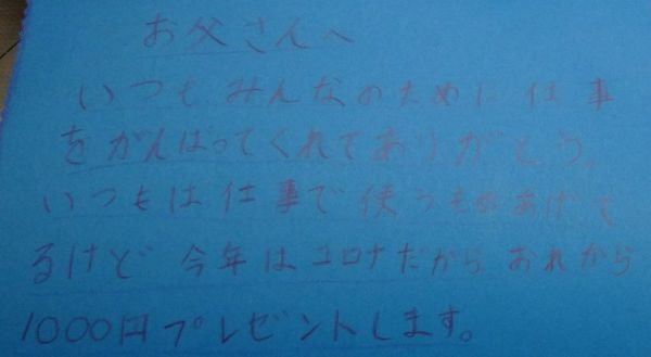∴KRU$TY696∴さん(@KFCkrusty)が子どもたちにもらった手紙