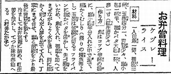1940年5月16日付東京朝日の紙面に載った「ケヅレーライス」のレシピ