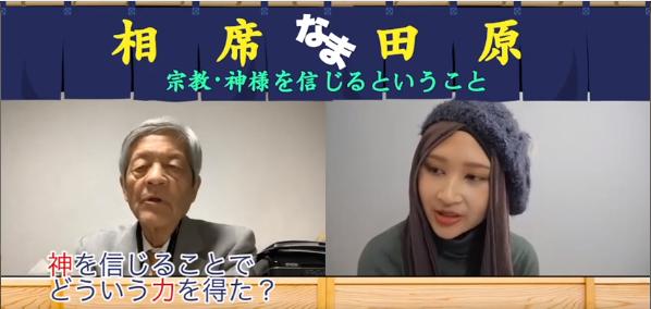 田原さんとアウファさんの対談の様子