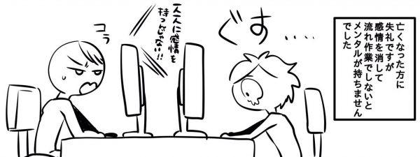 東日本大震災後、写真館で働いていた女性の体験を描いた漫画