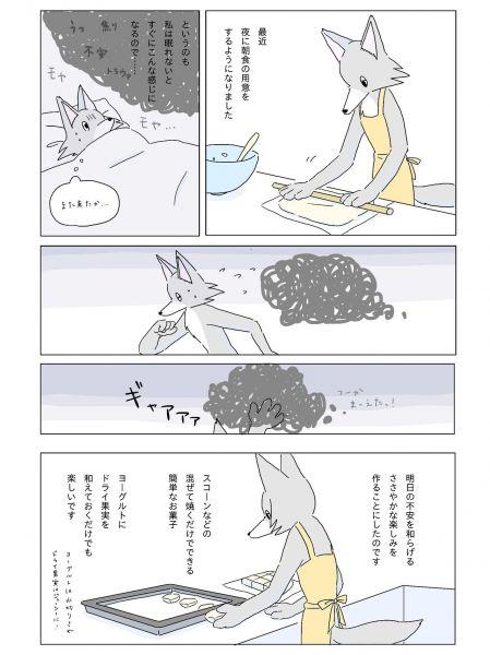 漫画「真夜中に朝食を用意する話」