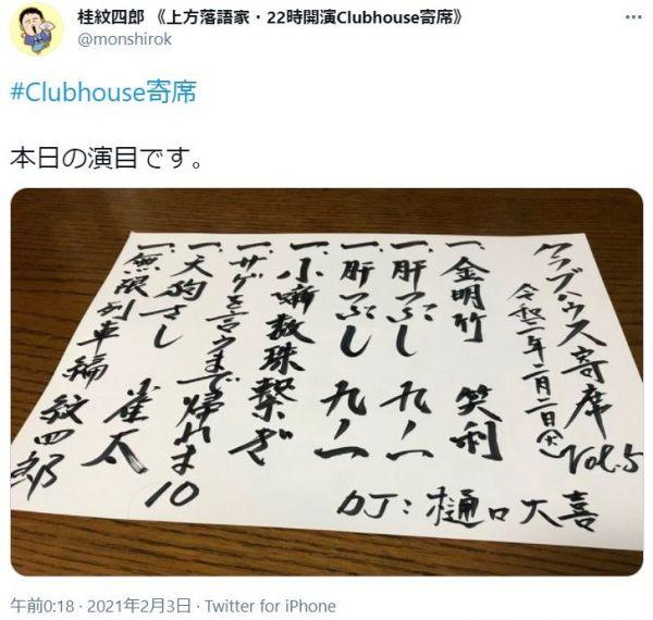 桂紋四郎さんがツイートしたClubhouse寄席の演目(2月2日)