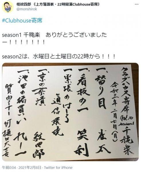 桂紋四郎さんがツイートしたClubhouse寄席の演目(2月7日)