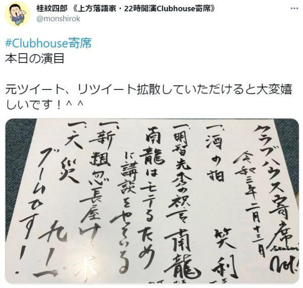 桂紋四郎さんがツイートしたClubhouse寄席の演目(2月13日)