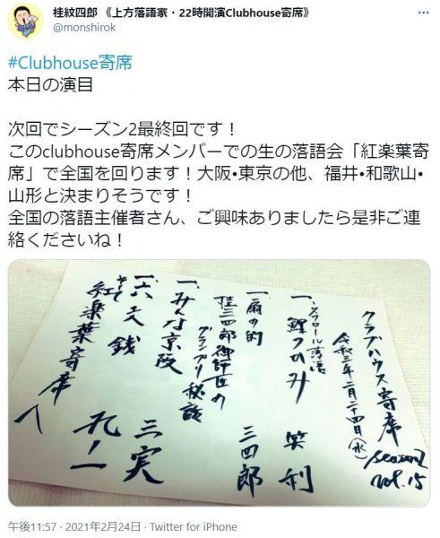 桂紋四郎さんがツイートしたClubhouse寄席の演目(2月24日)