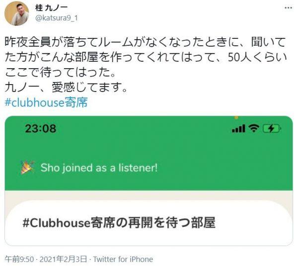 サーバーが不安定だった日の桂九ノ一さんのツイート