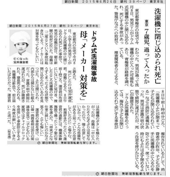 2015年の事故の朝日新聞報道
