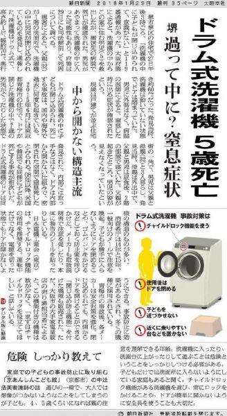 2018年の事故の朝日新聞報道