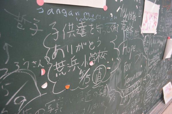 震災遺構となった荒浜小の教室には、震災後に住民や子どもたちが書いたメッセージが残されている=2020年6月28日