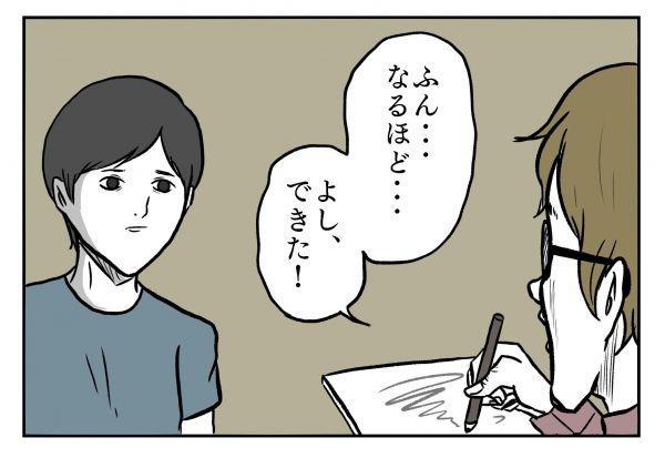 小山コータローさん(@MG_kotaro)の4コマ漫画「未来似顔絵」