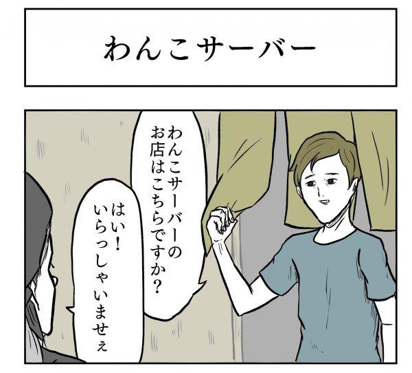 小山コータローさん(@MG_kotaro)の4コマ漫画「わんこサーバー」