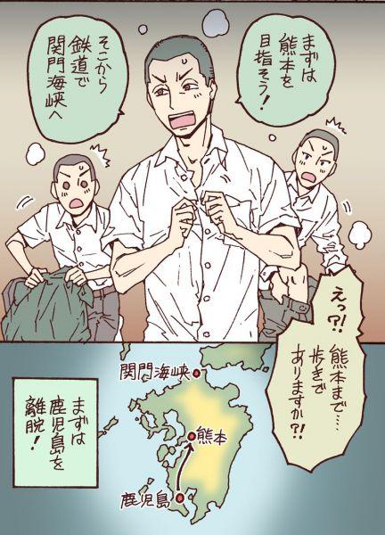 漫画「帰ってきた軍医」前編