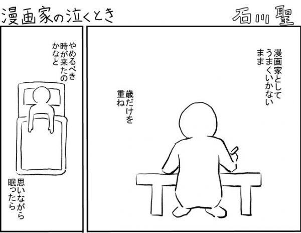 漫画「漫画家の泣くとき」