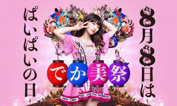 「でか美祭」を開いたでか美さん=2020年8月8日、パーフェクトミュージック提供