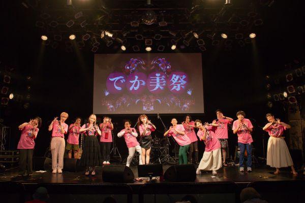 「でか美祭」=2020年8月8日、パーフェクトミュージック提供