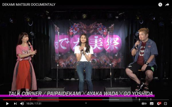 「でか美祭」で、アイドルの和田彩花さんと共演したでか美さん=2020年8月8日、YouTube公式チャンネルから