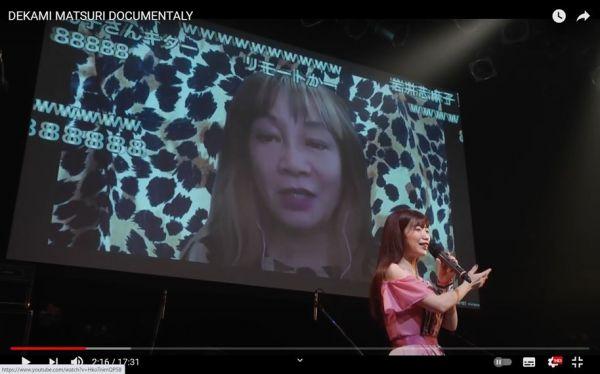 「でか美祭」で、盟友の岩井志麻子さんと共演するぱいぱいでか美さん=2020年8月8日、YouTube公式チャンネルから