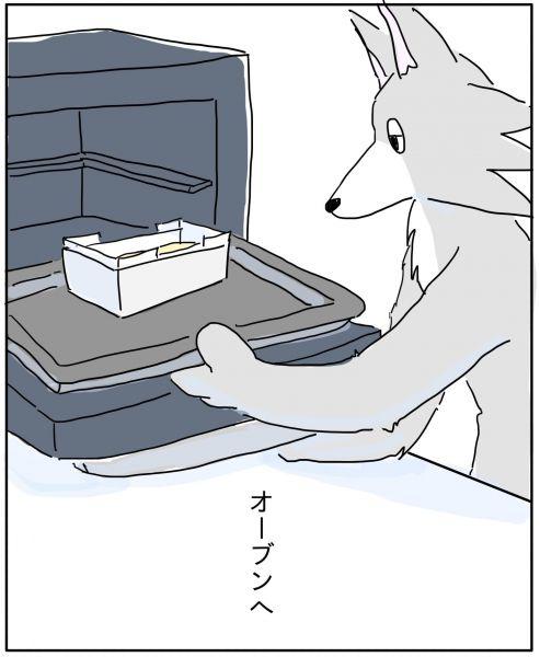 漫画「真夜中にケーキを焼く話」