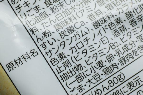 「ツナマヨ」なのに、「豚肉」が入っている原材料表示