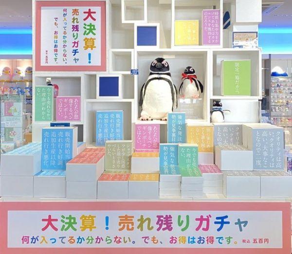 すみだ水族館の売店で、3月に行われたイベント「大決算!売れ残りガチャ」の様子。味のあるコピーがあしらわれた箱に、売店で売れ残った商品が入っている。