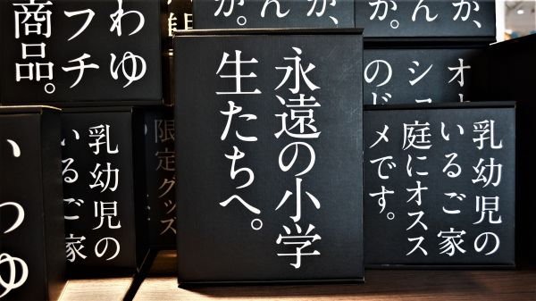 すみだ水族館の系列館・京都水族館で販売された商品の箱は、シックな黒一色。名物展示の両生類・オオサンショウウオの、黒っぽい体色にちなむ