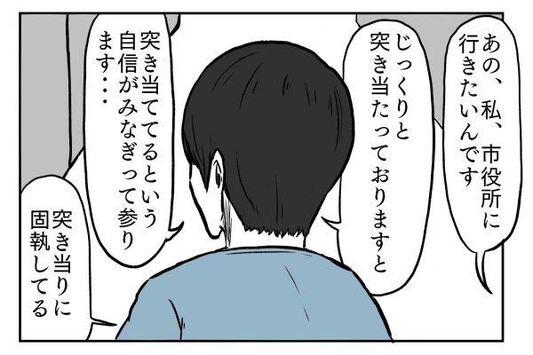 小山コータローさん(@MG_kotaro)の4コマ漫画「私の道案内」