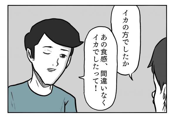 小山コータローさん(@MG_kotaro)の4コマ漫画「IKA」
