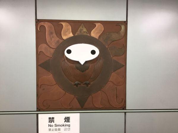 池袋駅構内に飾られている、フクロウのレリーフも、憎めない顔つきに。