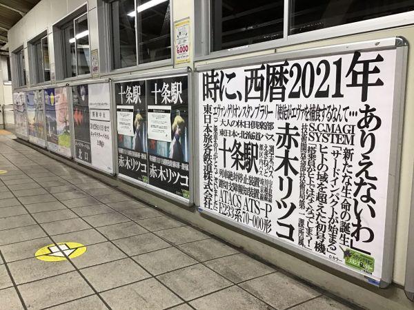 エヴァンゲリオンシリーズで使われる、明朝体風フォントなどで構成された、十条駅の看板。