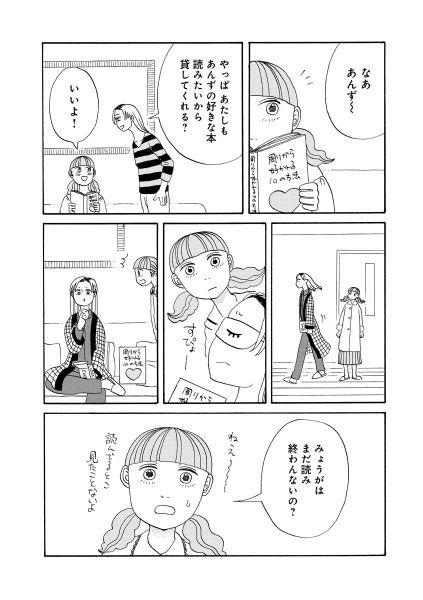 山内尚さんの漫画『しんどいときはこんなかんじ』©秋田書店
