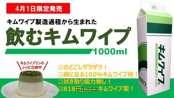日本製紙クレシアが運営する、キムワイプの公式アカウントが、2021年4月1日にツイートした「飲むキムワイプ」。牛乳パックに「S-1000」の柄をプリントしている。