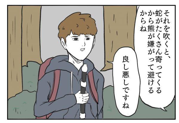 小山コータローさん(@MG_kotaro)の4コマ漫画「熊、避ける」