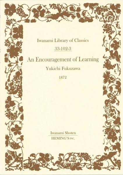 福沢諭吉著『学問のすすめ』デザインのノート。