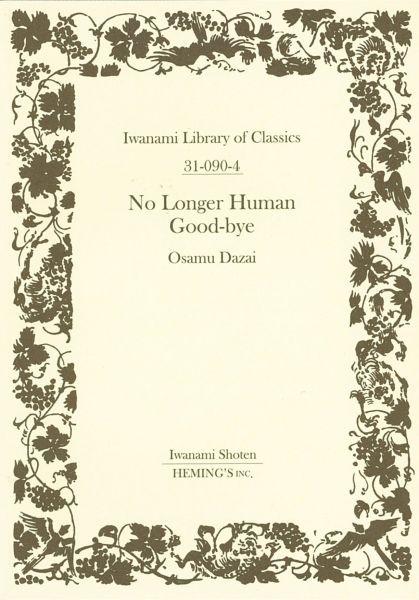 太宰治著『人間失格/グッド・バイ』デザインのノート。