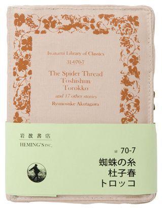 芥川龍之介著『蜘蛛の糸/杜子春/トロッコ』デザインのポーチ。