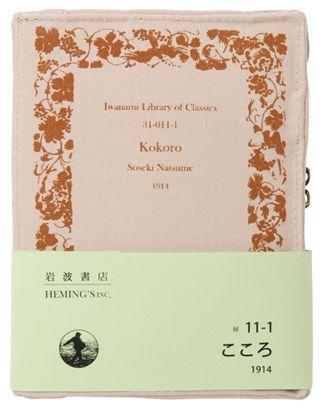 夏目漱石著『こころ』デザインのポーチ。